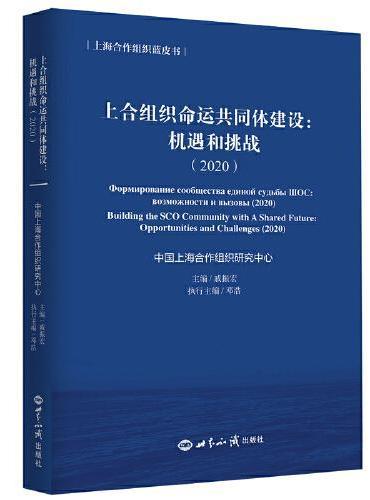上合组织命运共同体建设机遇与挑战(2020)