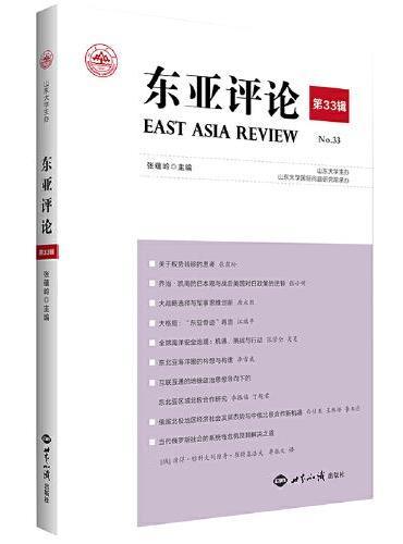 《东亚评论》第33辑