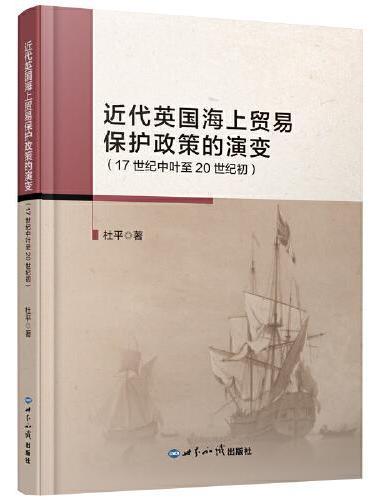 近代英国海上贸易保护政策的演变(17世纪中叶至20世纪初)