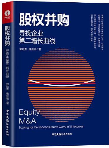 股权并购:寻找企业第二增长曲线