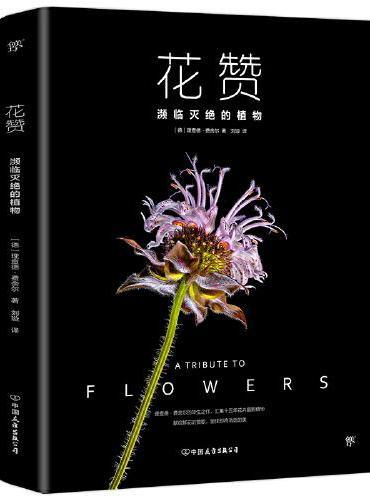 花赞:濒临灭绝的植物(历时15年,65种濒危植物,献给鲜花的赞歌,中英法三语版)