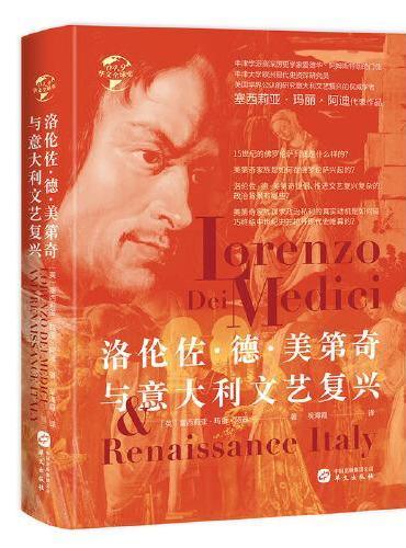 华文全球史049·洛伦佐·德·美第奇与意大利文艺复兴