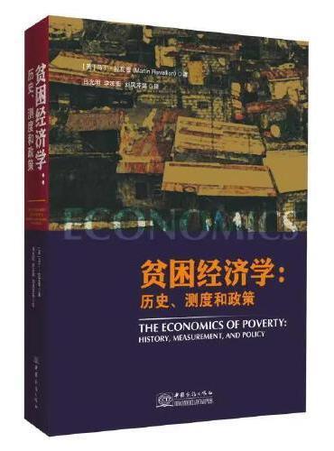 贫困经济学:历史、测度和政策