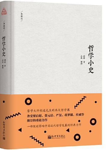 思想者书系:哲学小史(典藏版)