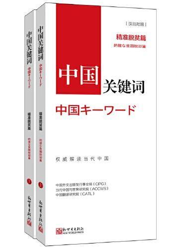 中国关键词:精准脱贫篇(汉日对照)