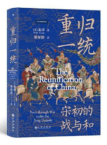汗青堂丛书075·重归一统:宋初的战与和