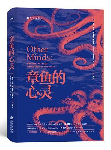 章鱼的心灵:《纽约时报·书评》年度推荐 《出版人周刊》十佳科普著作
