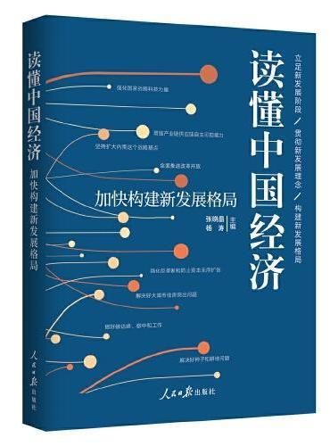 读懂中国经济:加快构建新发展格局