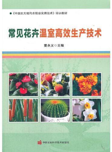 常见花卉温室高效生产技术