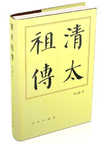 清太祖传(精)—历代帝王传记
