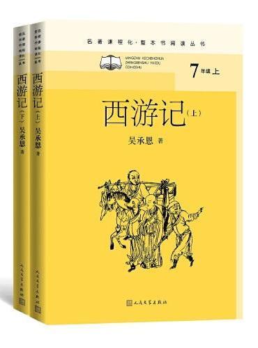 西游记(名著课程化·整本书阅读丛书)
