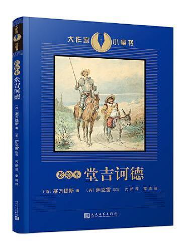 彩绘本堂吉诃德(堂吉诃德现代西方文学奠基作品之一。《名利场》作者萨克雷为青少年而作的改写版)