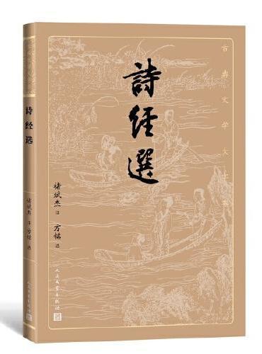 诗经选(古典文学大字本)