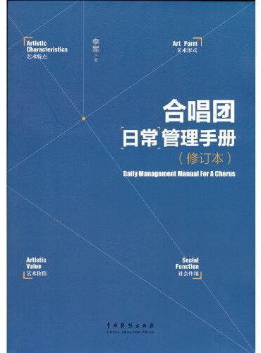 合唱团日常管理手册(修订本)