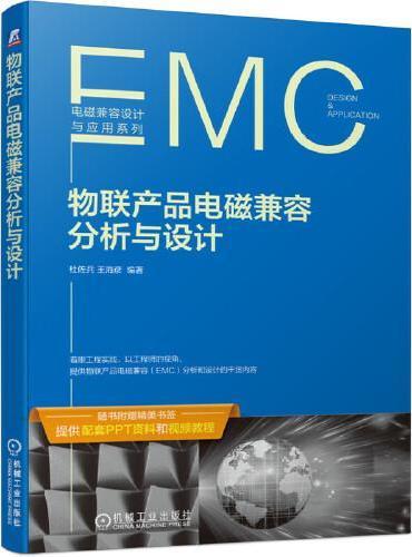 物联产品电磁兼容分析与设计