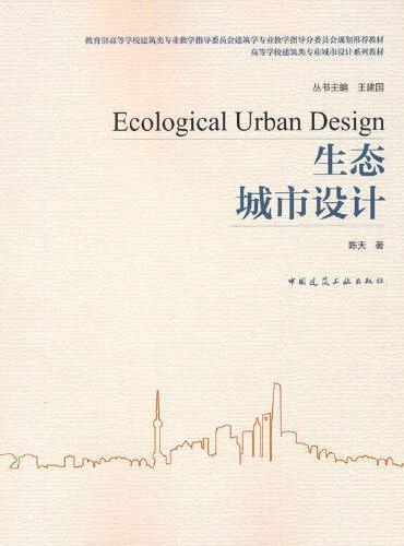生态城市设计