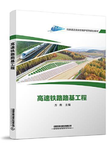 高速铁路路基工程
