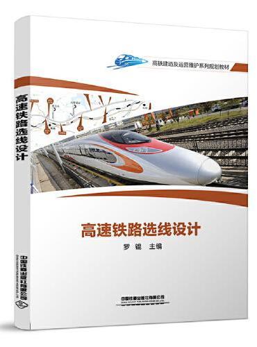 高速铁路选线设计