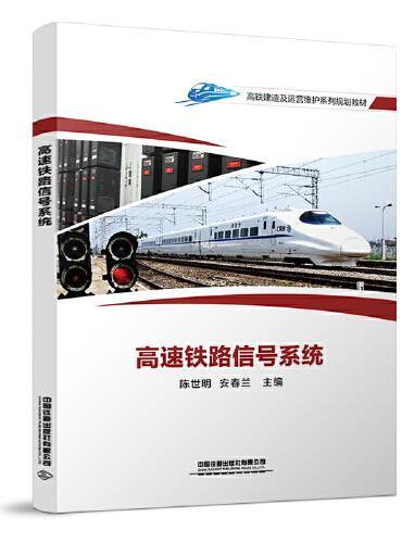 高速铁路信号系统
