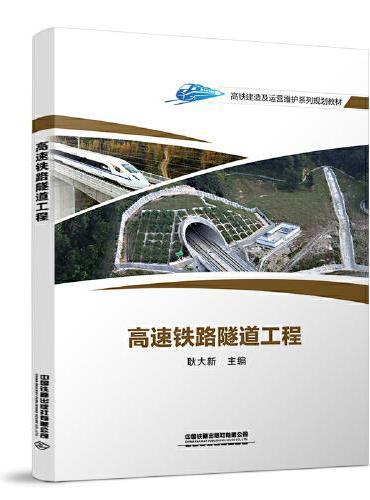 高速铁路隧道工程