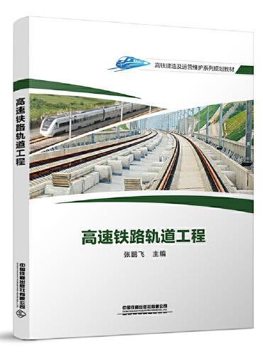 高速铁路轨道工程