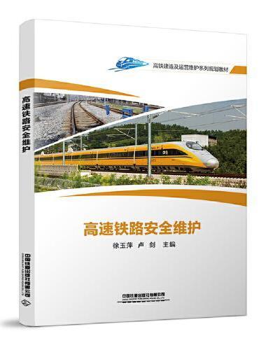 高速铁路安全维护