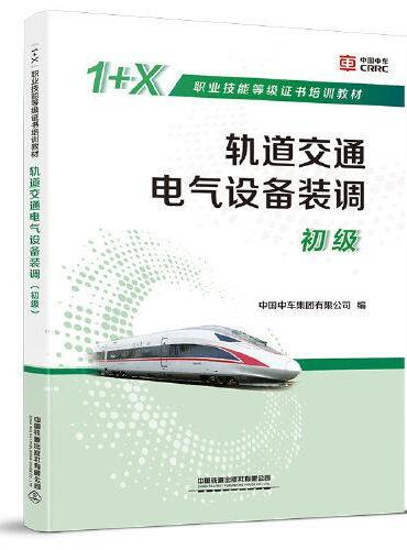 轨道交通电气设备装调(初级)
