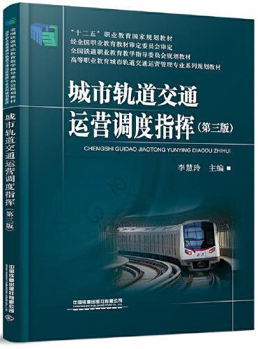 城市轨道交通运营调度指挥(第三版)