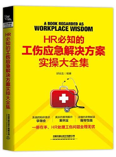 HR必知的工伤应急解决方案实操大全集