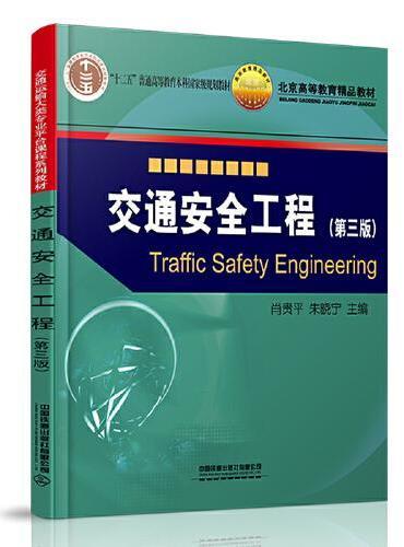 交通安全工程(第三版)