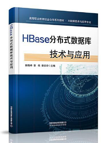 HBase分布式数据库技术与应用