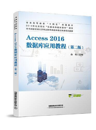 Access 2016数据库应用教程(第二版)