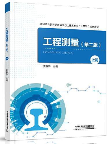 工程测量(第二版)(上册)
