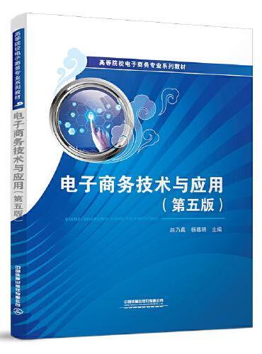 电子商务技术与应用(第五版)