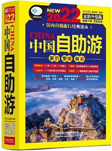 中国自助游(第6版)