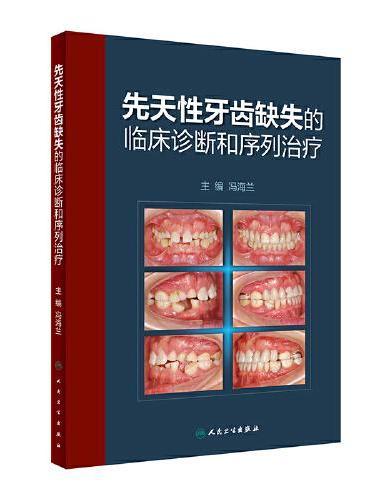 先天性牙齿缺失的临床诊断和序列治疗