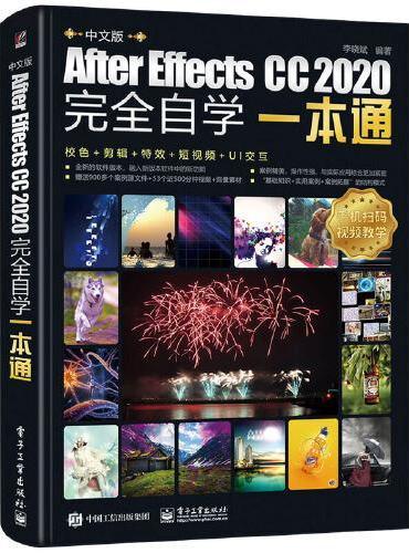 中文版After Effects CC 2020完全自学一本通