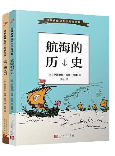 经典典藏房龙手绘插图版:航海的历史+远古的人类(套装共2册)