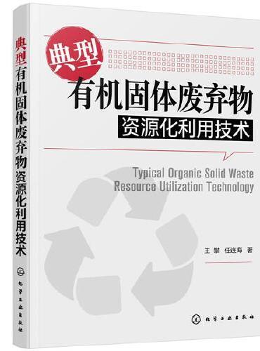 典型有机固体废弃物资源化利用技术
