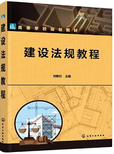 建设法规教程(刘黎虹)
