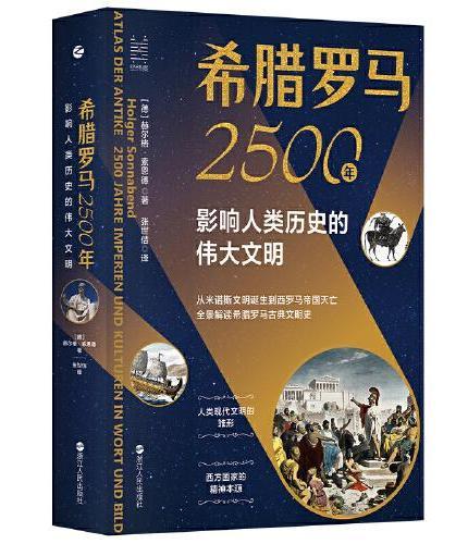 经纬度丛书·希腊罗马2500年:影响人类历史的伟大文明