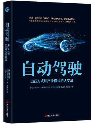 自动驾驶:出行方式和产业模式的大变革