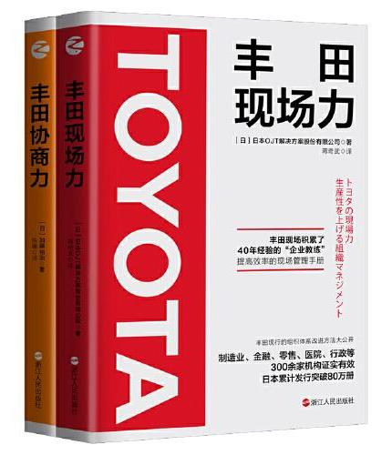 《丰田协商力》+《丰田现场力》(套装2册)