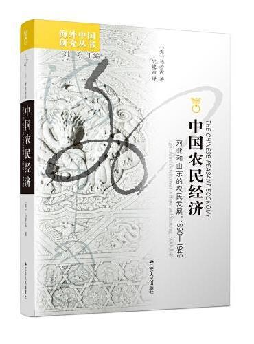 海外中国研究丛书·中国农民经济:河北和山东的农民发展,1890-1949