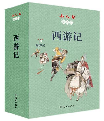 西游记 连环画 小人书 小学生阅读 四大名著 经典收藏