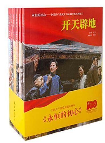 永恒的初心 中国共产党成立100 周年连环画集 连环画 小人书 小学生阅读 党史学习