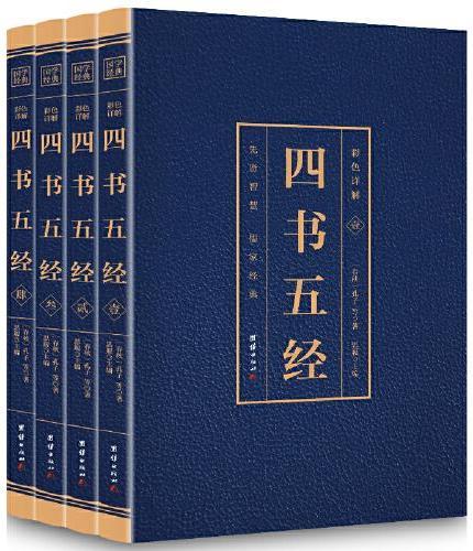 彩色详解 四书五经 (套装4册)