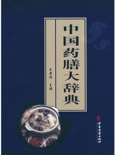 中国药膳大辞典