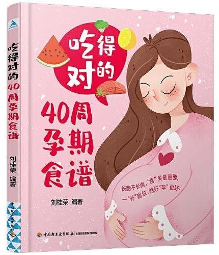 吃得对的40周孕期食谱