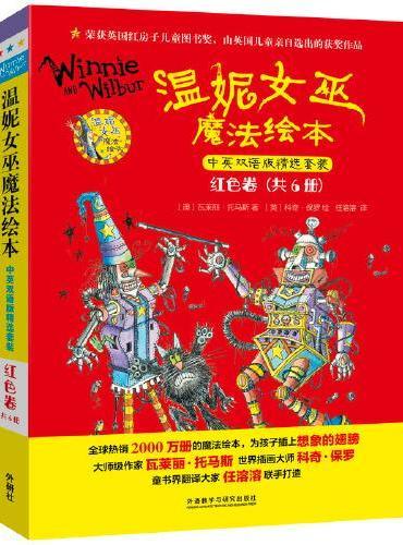 温妮女巫魔法绘本.中英双语版精选套装:红色卷